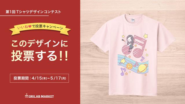 #オリラボコンテスト 実施中   ぱてぃさま(@Patty_PANDORAbx)の 「ぱてぃオリジナルTシャツ」 このデザインいい!と思いましたらぜひ 引用元のツイートにいいねをお願いします♪  ▼ぱてぃオリジナルTシャツのTシャツはこちらから購入できます https://t.co/1OfpcTp73Q