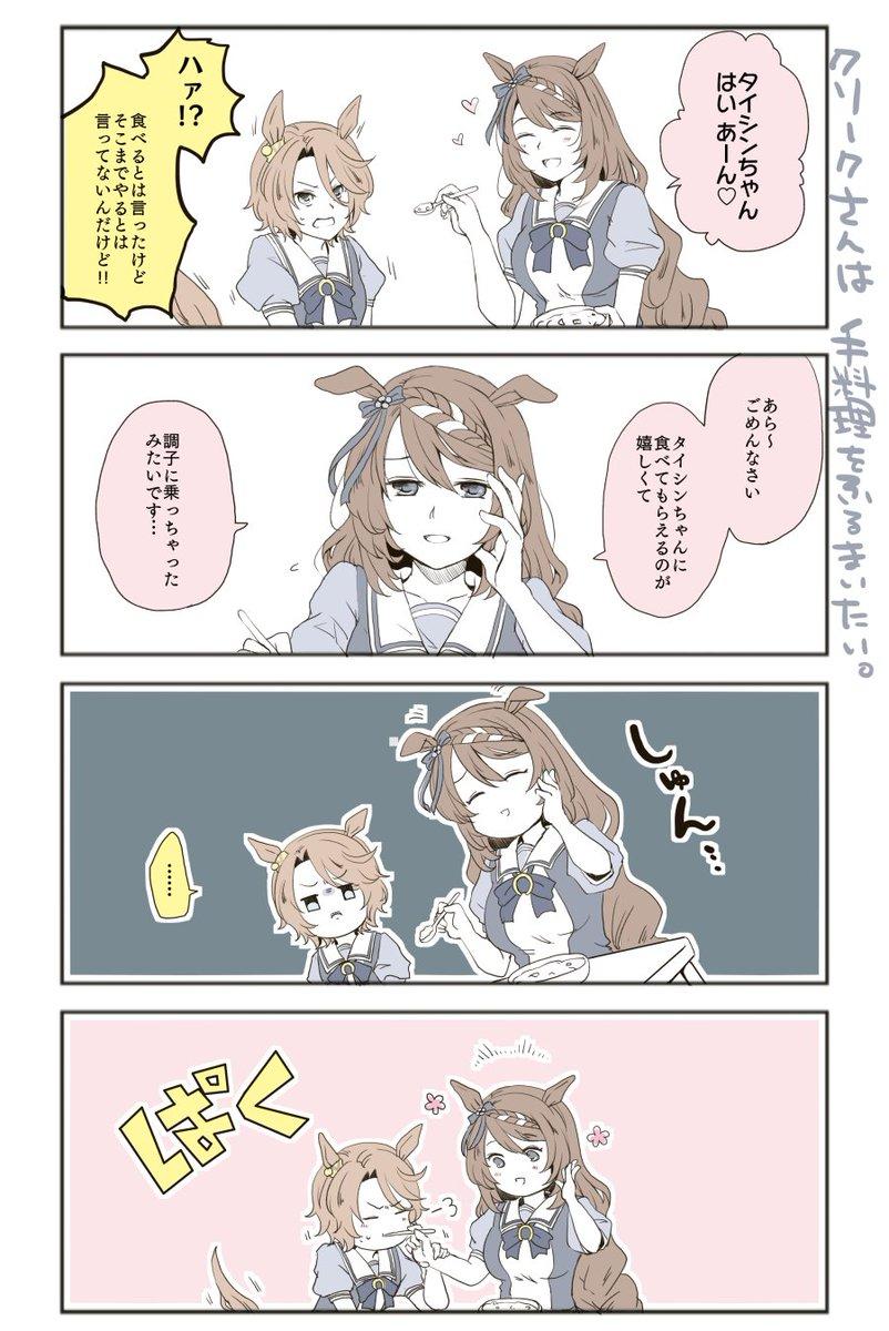 Re: [閒聊] 小海灣媽媽