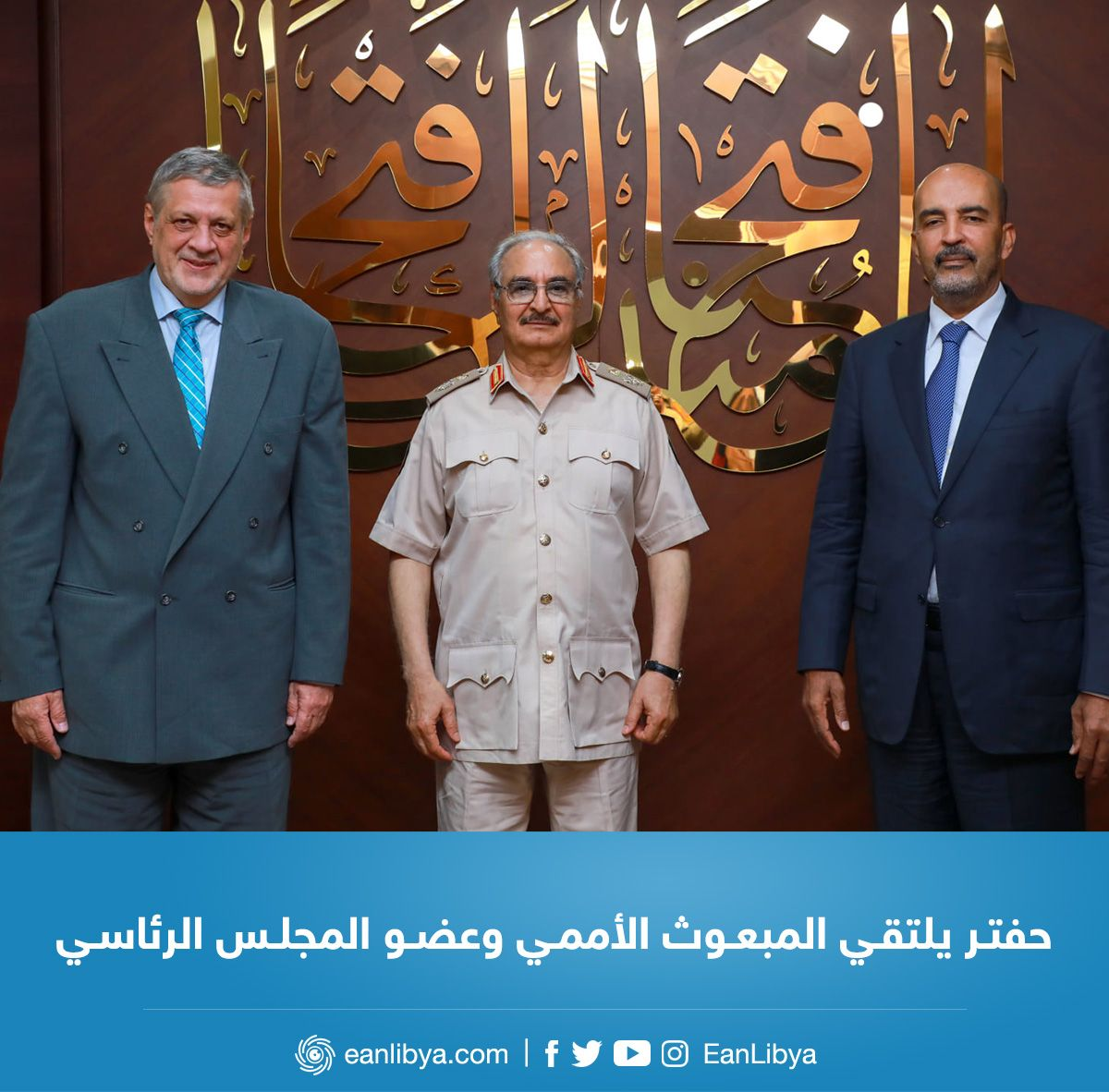 خليفة حفتر يلتقي في الرجمة المبعوث الأممي يان كوبيش، وعضو المجلس الرئاسي موسى الكوني.
