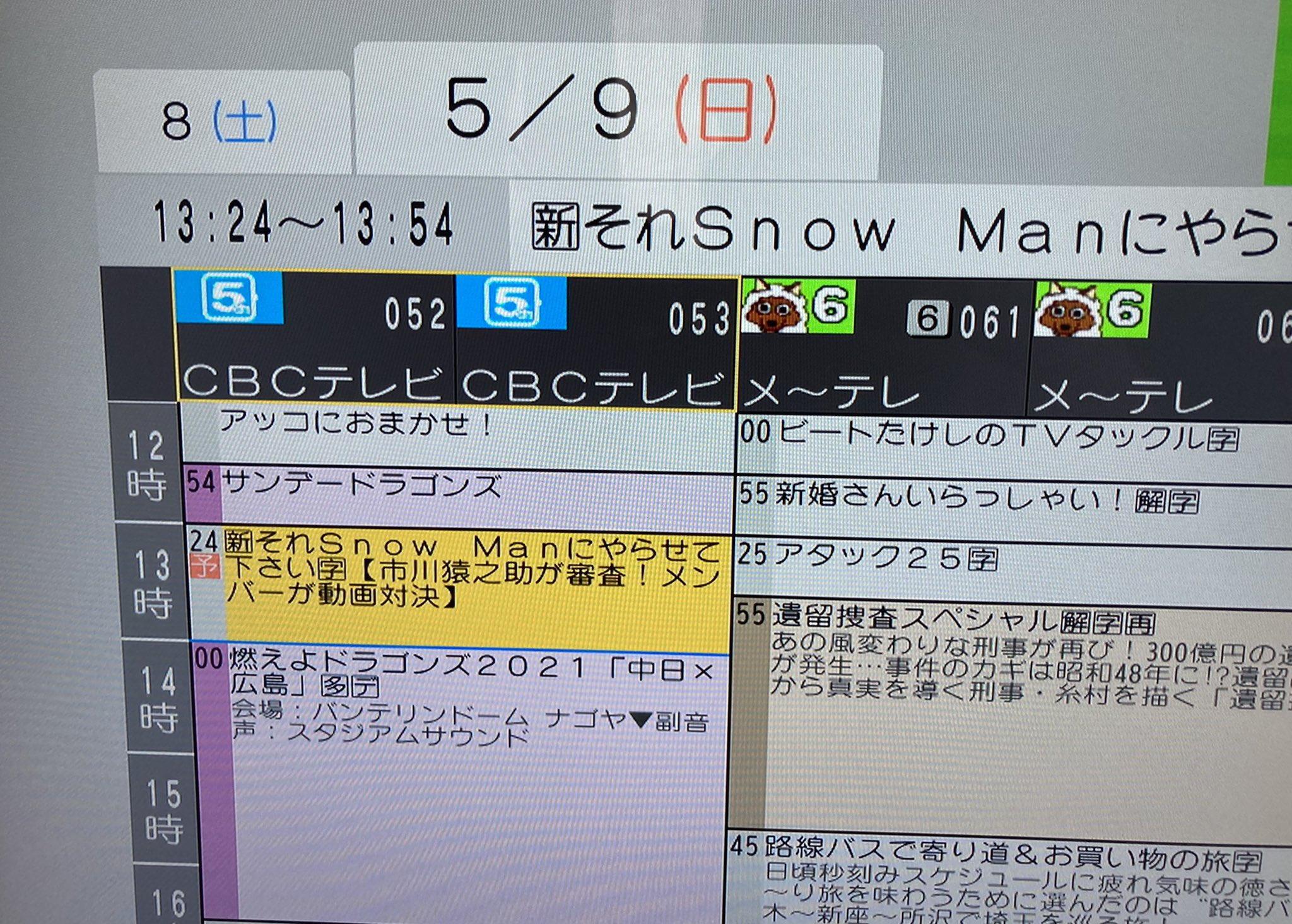 #それスノ Photo,#それスノ Twitter Trend : Most Popular Tweets
