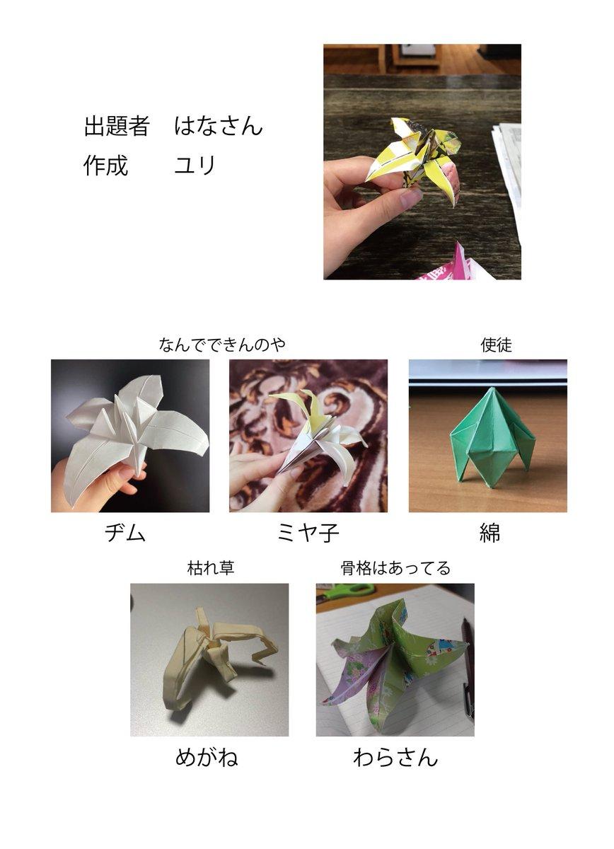 オンライン折り紙(口頭の説明だけで折り紙を完成させる)をしてゴミを量産する会