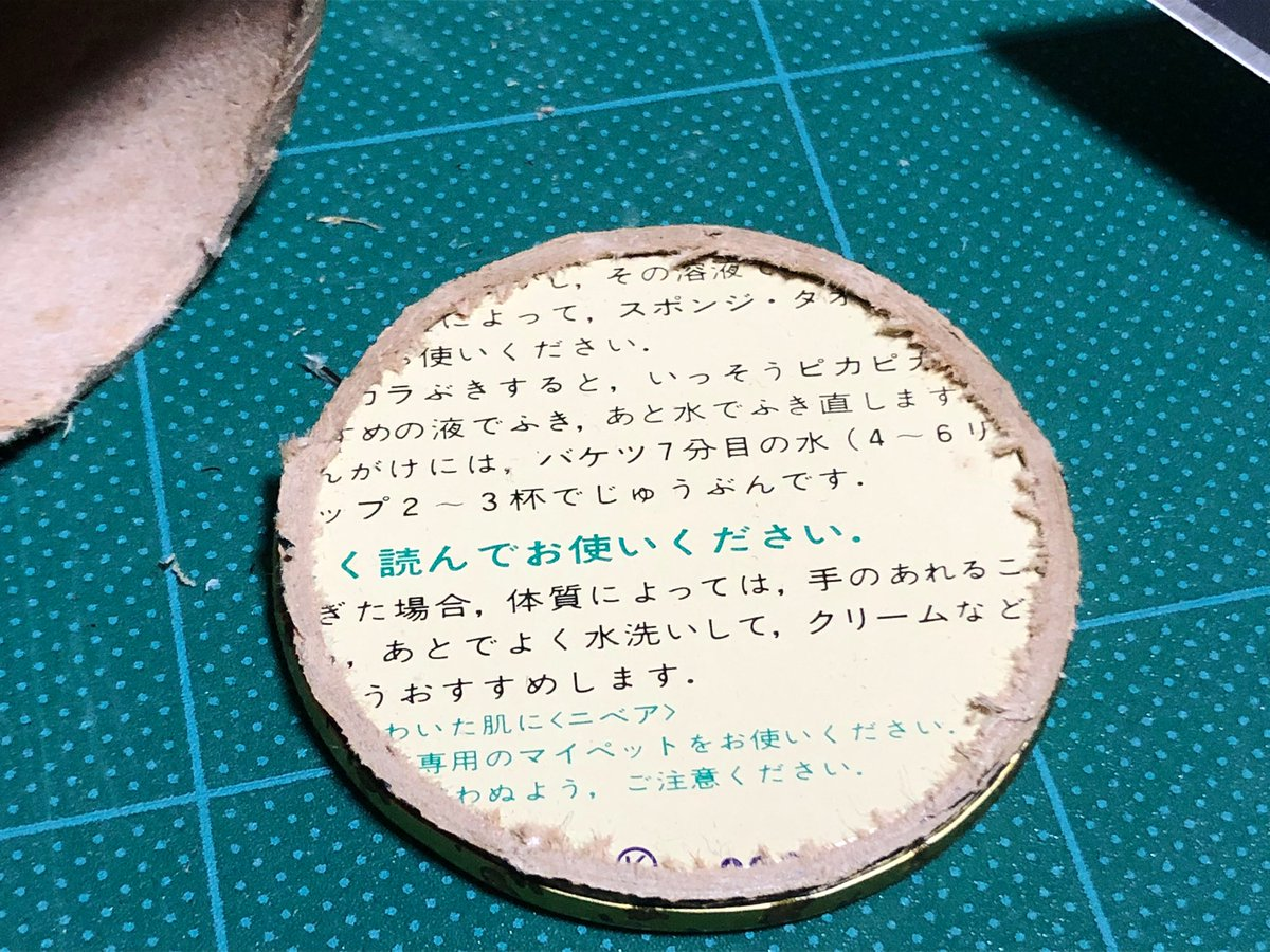 衝撃の事実が発覚!卒業証書の筒を解体したら、金属部分がニベア缶だった!?