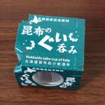 昆布で出来たぐい呑みが素敵!表面を舐めると旨味を感じ、洗って乾かせば何回でも使えると注目されている模様!