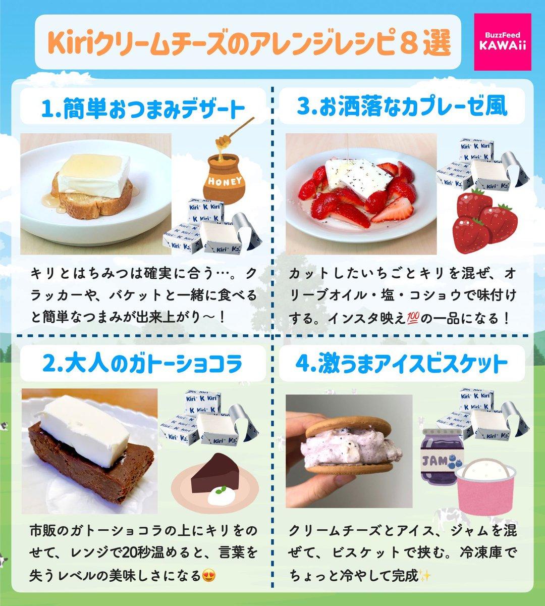 どれも美味しそう!「Kiriクリームチーズ」のアレンジレシピ8選!