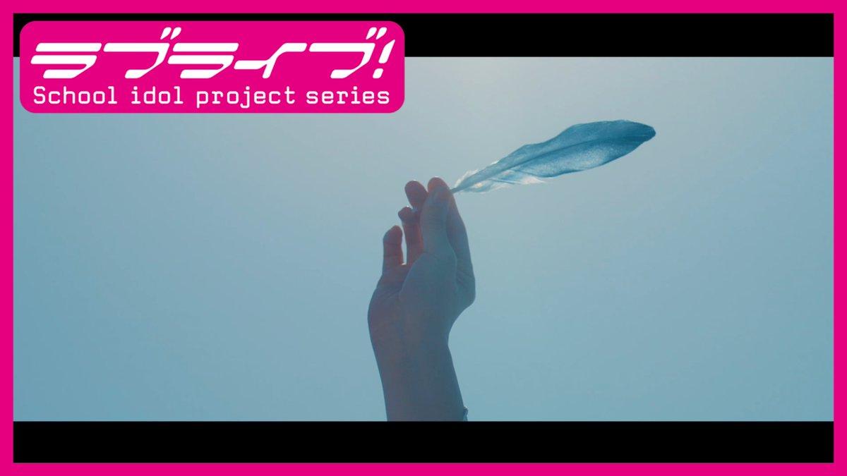 『ラブライブ!サンシャイン!!』We Are Challengers Project テーマソングPVのティザー映像を公開しました。  youtu.be/F2scIxeixws  これまでの歩みと、今伝えたいこと、これからの未来への期待を込め、Aqoursとして新たな表現に挑戦した映像作品です。 完成をお楽しみに!  #lovelive #Aqours