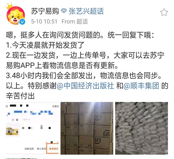 The LIT Physical Album officially shipped this morning according to Suning...And when shipping, you can upload the flyer number at the same time. You can go to Suning.com APP to see if the logistics information has been updated..   I'm so excited for my 4th child🤧