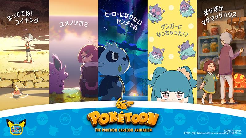 PokéToon Japón Pokémon