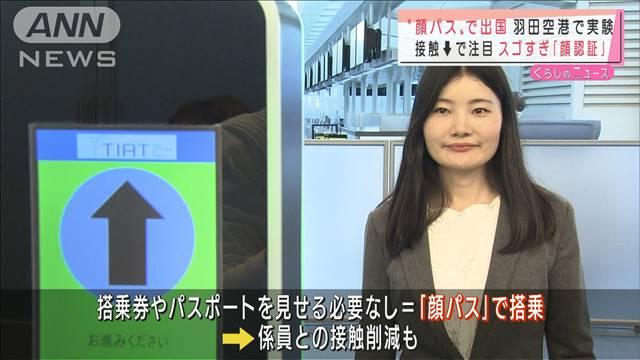 "test ツイッターメディア -【接触削減】羽田空港""顔パス""で出国可能に、実証実験スタートhttps://t.co/j6I51kVF0q自動チェックイン機でパスポートと搭乗券を読み込む際に顔写真を撮影すると、保安検査場などのゲートを顔認証で通過できる。7月から導入される予定。 https://t.co/UFxjgo6WSO"