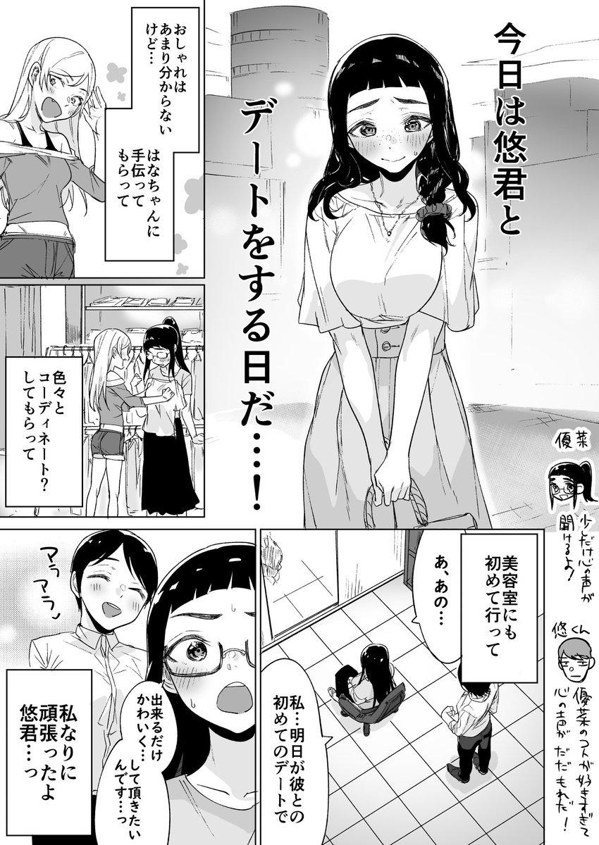八木戸マト@サキュバスさん単行本発売中さんの投稿画像
