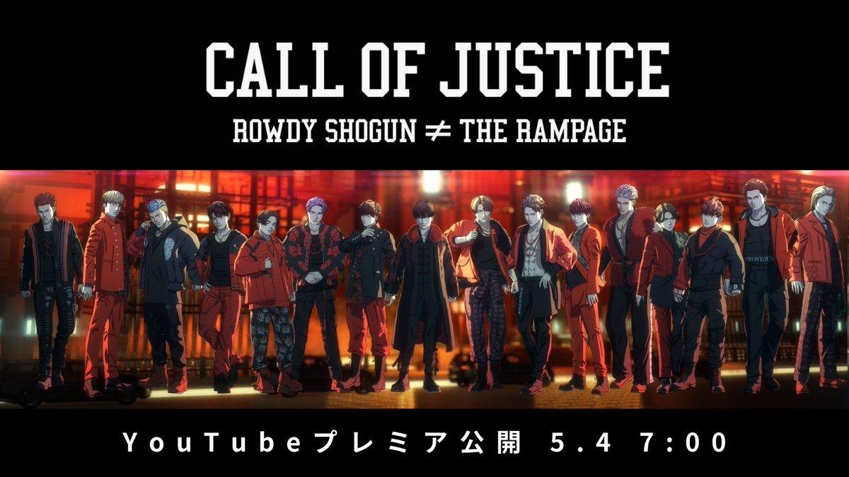 ⛩Music Video プレミア公開⚔ 「CALL OF JUSTICE」 THE RAMPAGE≠ROWDY SHOGUN youtu.be/6TBPthuEMSc  YouTubeに沢山のコメント・感想 お待ちしております   @therampagefext #THERAMPAGE #ROWDYSHOGUN #CALLOFJUSTICE #BATTLEOFTOKYO