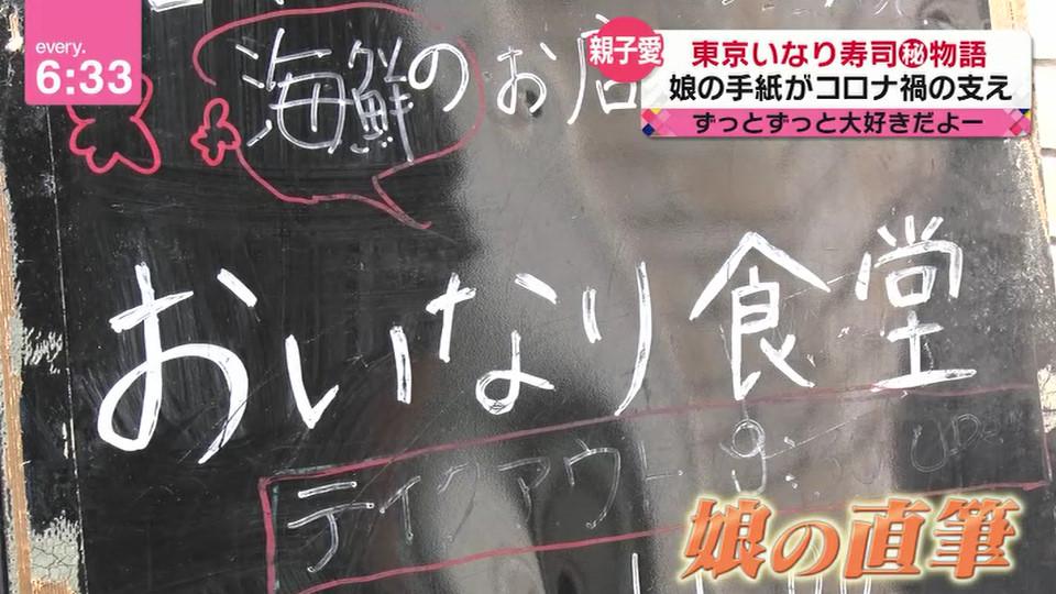 オタクが押し寄せてしまう?花澤香菜の実家のいなり寿司のお店が紹介されてしまう!