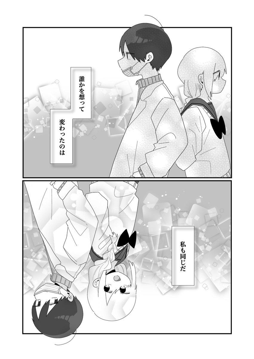 ほむら先生と失恋4
