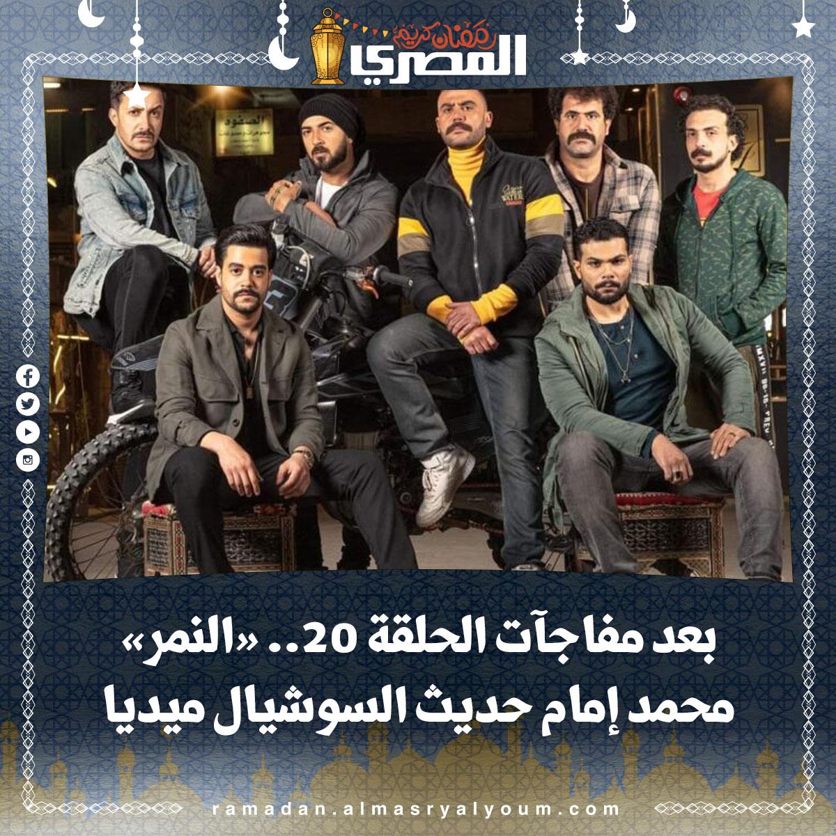 بعد مفاجآت الحلقة 20.. « النمر» محمد إمام حديث السوشيال ميديا