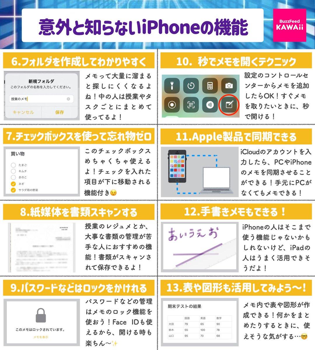 iPhoneを使っている人は要チェック!実はこんなにもある、意外と知られていない機能!