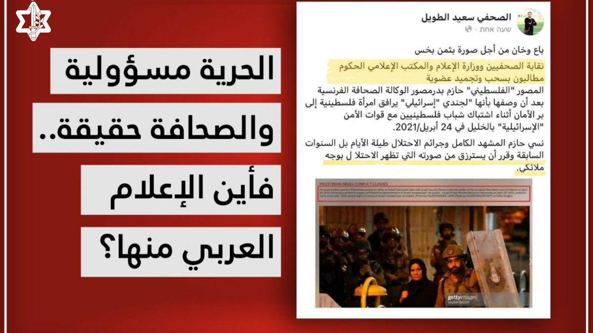 في اليوم العالمي لحرية الصحافة يتبادر إلى ذهني سؤال: ماذا عن تضليل الحقائق في بعض وسائل الإعلام العربي