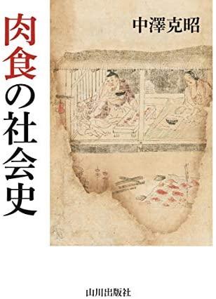 >日本人は仏教の影響で四つ足の獣を食べなかった時期が長いんですよね。 実は、四つ足が本格的に忌避さ...
