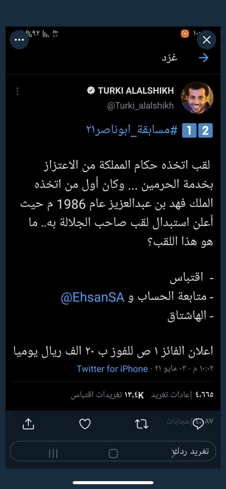 خادم الحرمين الشريفين Photo,خادم الحرمين الشريفين Twitter Trend : Most Popular Tweets