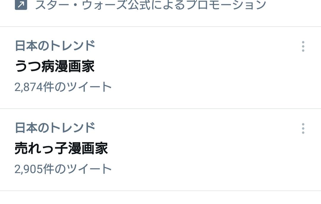 売れっ子漫画家 Photo,売れっ子漫画家 Twitter Trend : Most Popular Tweets