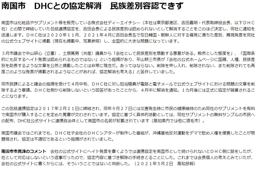 高知県南国市がDHC会長のヘイト発言問題で同社と交わしていた災害時の包括連携協定(災害発生時に市が同社のサプリメントを購入する)解消を決定。すばらしい(ある意味では当たり前の)対応ですね。同社と取引がある銀行やコンビニ、ドラッグストアも南国市に続くべきでは。jcpkochi.jp/topic/2021/210…