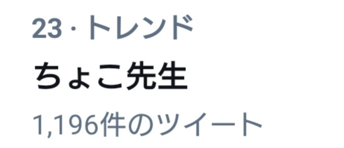 ちょこ先生 Photo,ちょこ先生 Twitter Trend : Most Popular Tweets