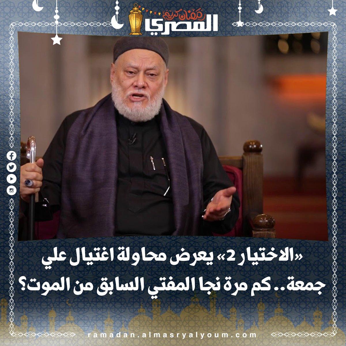 «الاختيار 2» يعرض محاولة اغتيال علي جمعة.. كم مرة نجا المفتي السابق من الموت؟ (صور)