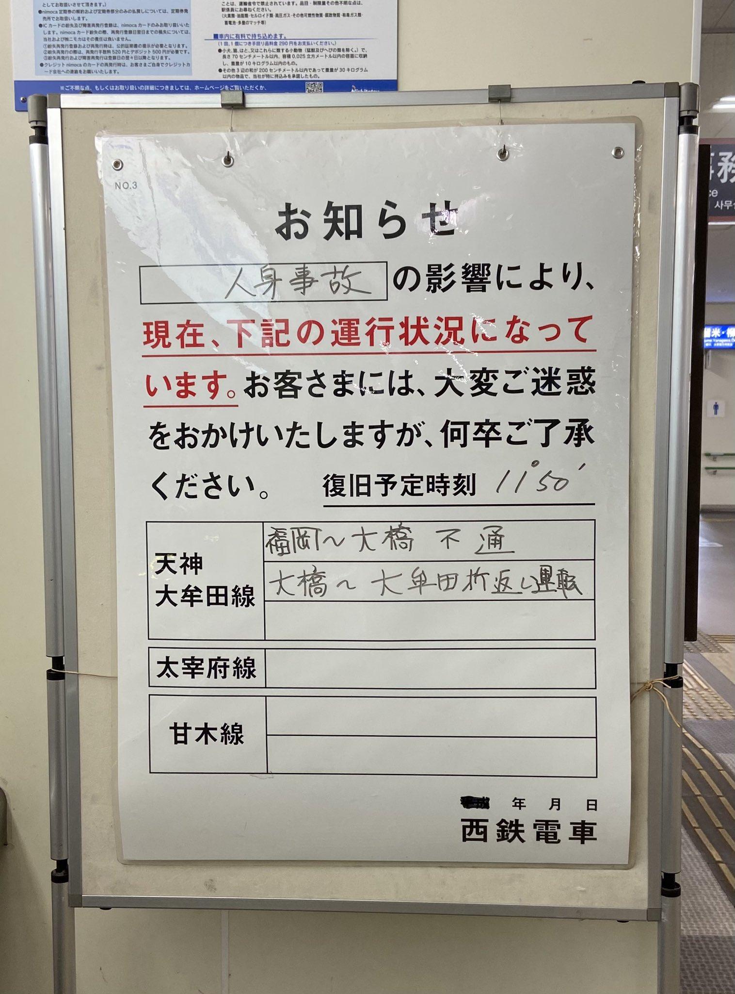 西鉄天神大牟田線の平尾駅で人身事故の掲示板の画像