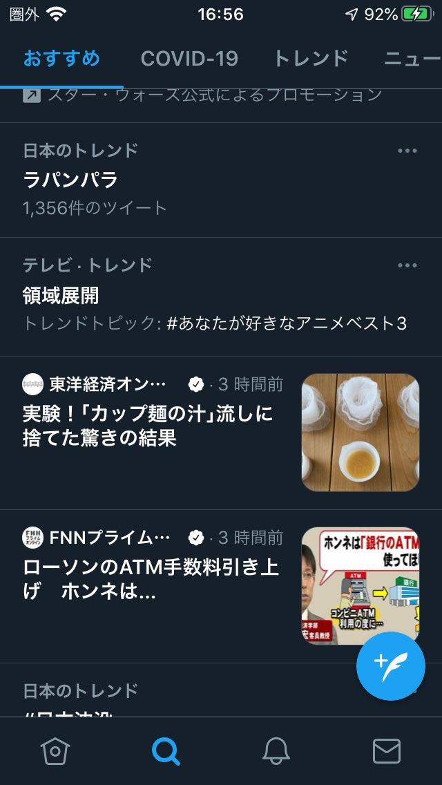 ラパンパラ Photo,ラパンパラ Twitter Trend : Most Popular Tweets