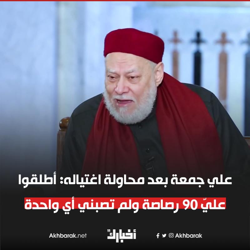 «الاختيار 2»... بعد عرض حادثة محاولة اغتيال الدكتور على جمعة المصدر المصري اليوم