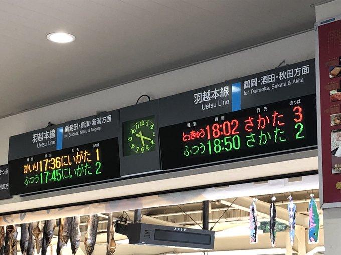 "【JR東日本が優しい対応】列車案内機をすべて""ひらがな""に一体なぜ?"