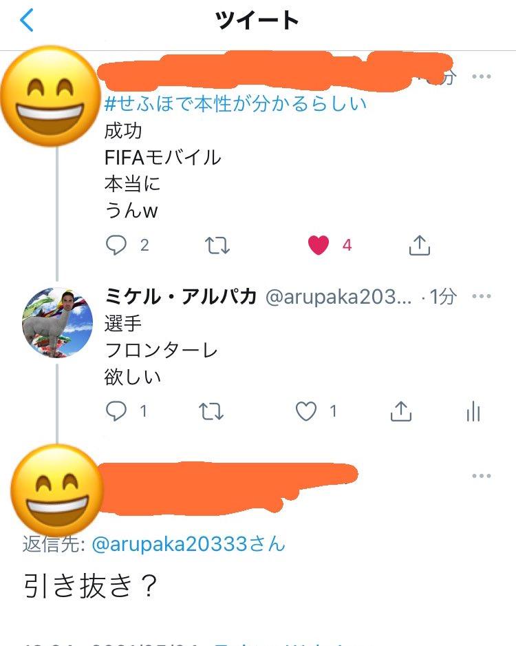 #せふほで本性が分かるらしい Photo,#せふほで本性が分かるらしい Twitter Trend : Most Popular Tweets