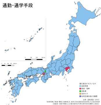 日本のそれぞれの地域でどんな交通手段が使われているかを地図にしてみました。通勤・通学手段のうち、最も多く利用されているもの市区町村単位で表示しています。 #地図...