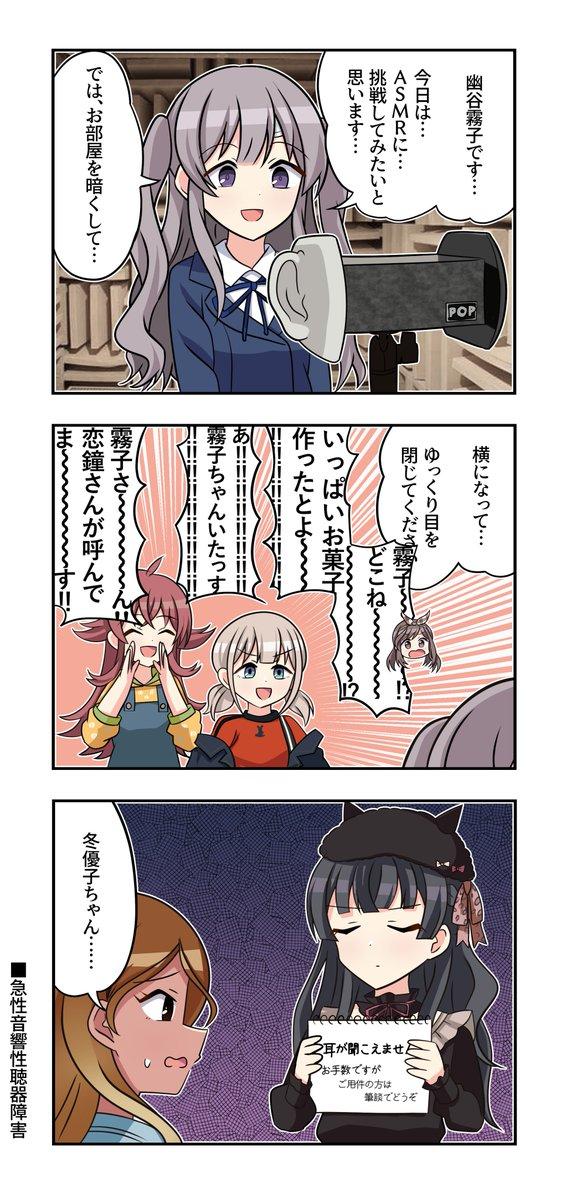 幽谷霧子さんと月岡恋鐘さんと芹沢あさひさんと小宮果穂さんと黛冬優子さんと和泉愛依さんが出る3コマです