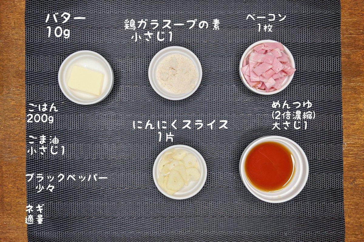 簡単&お手軽レシピ!絶品ガーリックライスの作り方!