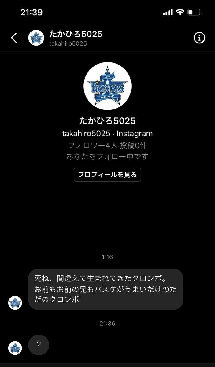 日本には人種差別がないと言っている人がいるがDMを送ってくる人がいる・・・