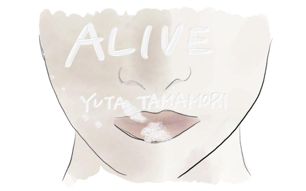 玉森 裕 太 alive
