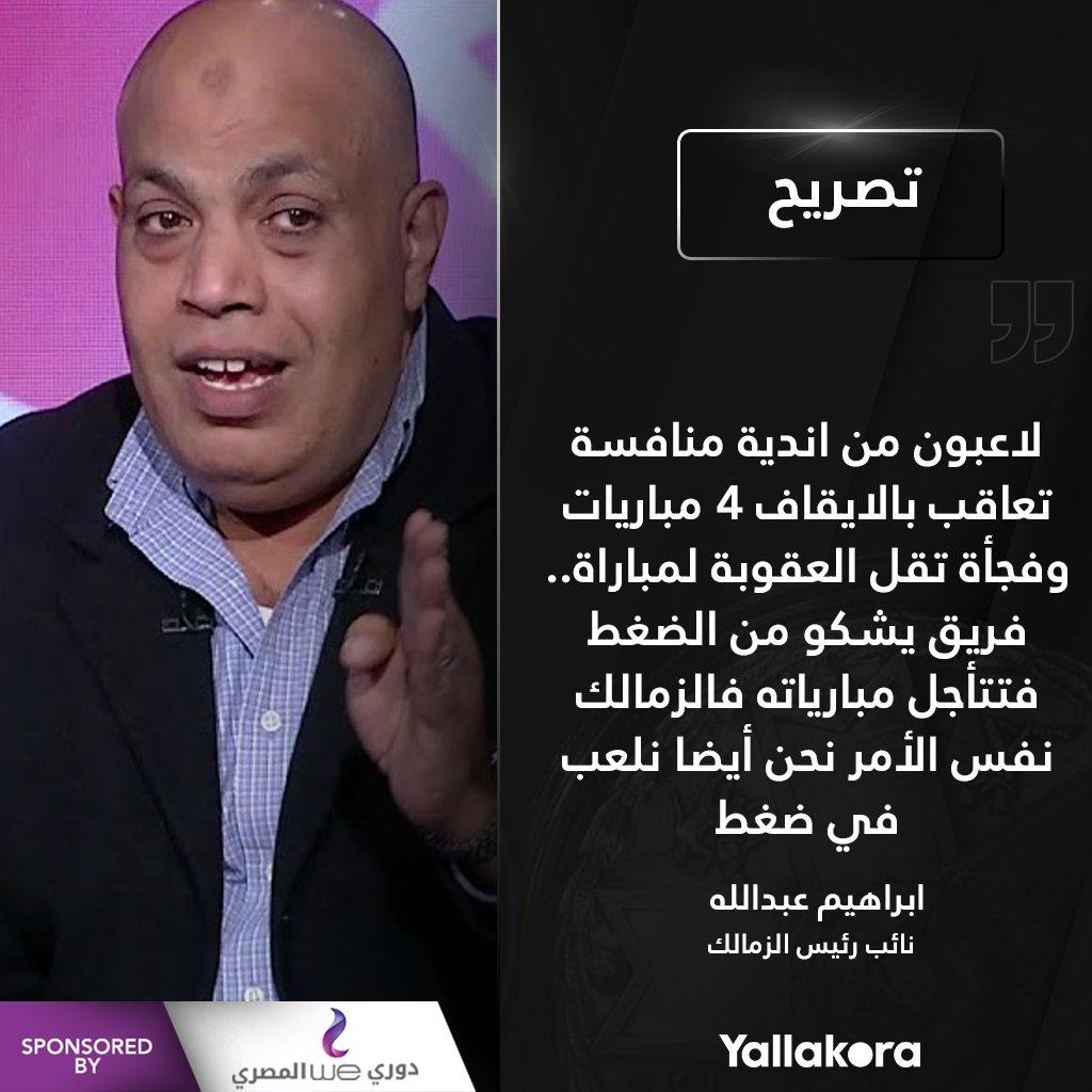 ابراهيم عبدالله نائب رئيس الزمالكلاعبون من