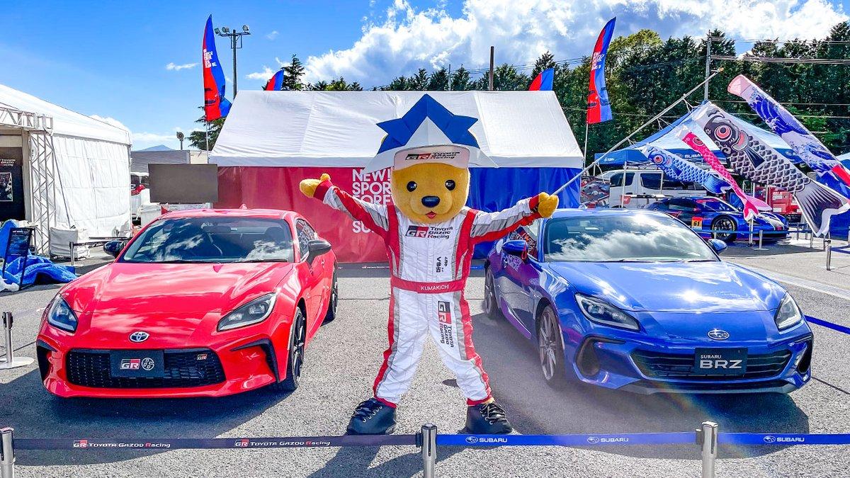 """test ツイッターメディア - \#こどもの日🎏/  こんにちは❗️  今日は「こどもの日」ですね。  SUBARUさんと共につくりあげたスポーツカー。 「GR 86と新型SUBARU BRZ」  2台の新しい """"こども達"""" もよろしくお願いします 🚗🚘✨  #SPORTSCARFOREVER  #GR86 #SUBARUBRZ #トヨタくま吉 #くま吉 https://t.co/u87wKHNKFr"""