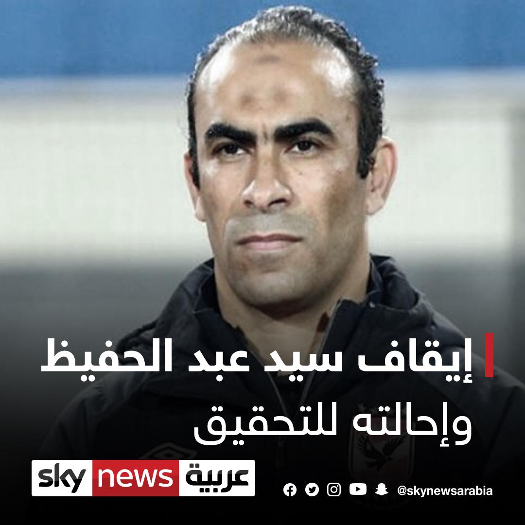 رسمياً .. إيقاف سيد عبد الحفيظ وإحالته للتحقيق بسبب تصريحات هاجم فيها التحكيم بعد مباراة الأهلي الأخيرة