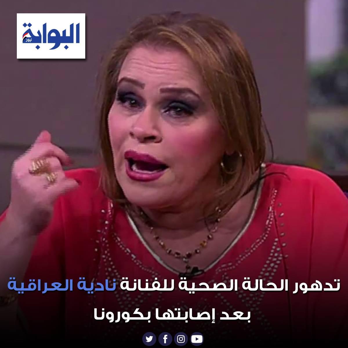 تدهور الحالة الصحية للفنانة نادية العراقية بعد إصابتها بكورونا للتفاصيل