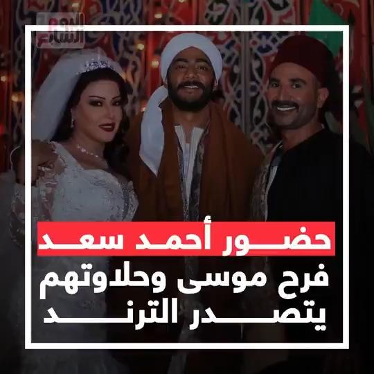حضور احمد سعد فرح موسي وحلاوتهم يتصدر الترند سميه الخشاب