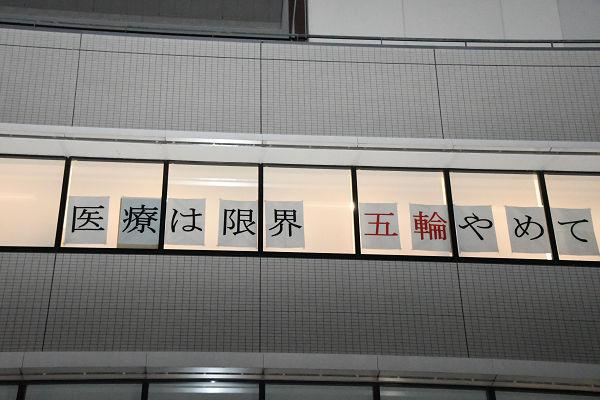 新記事『病院の窓にデカデカと「医療は限界 五輪やめて」』  スガ総理。医療従事者の悲鳴が聞こえますか?  tanakaryusaku.jp/2021/05/000249…  貼り出しは傍を通るモノレールからも見える。=4日夜、立川市 撮影:田中龍作=