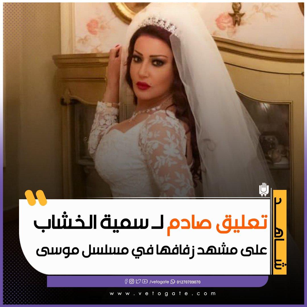 فيتو تعليق صادم لـ سمية الخشاب على مشهد زفافها في مسلسل موسى
