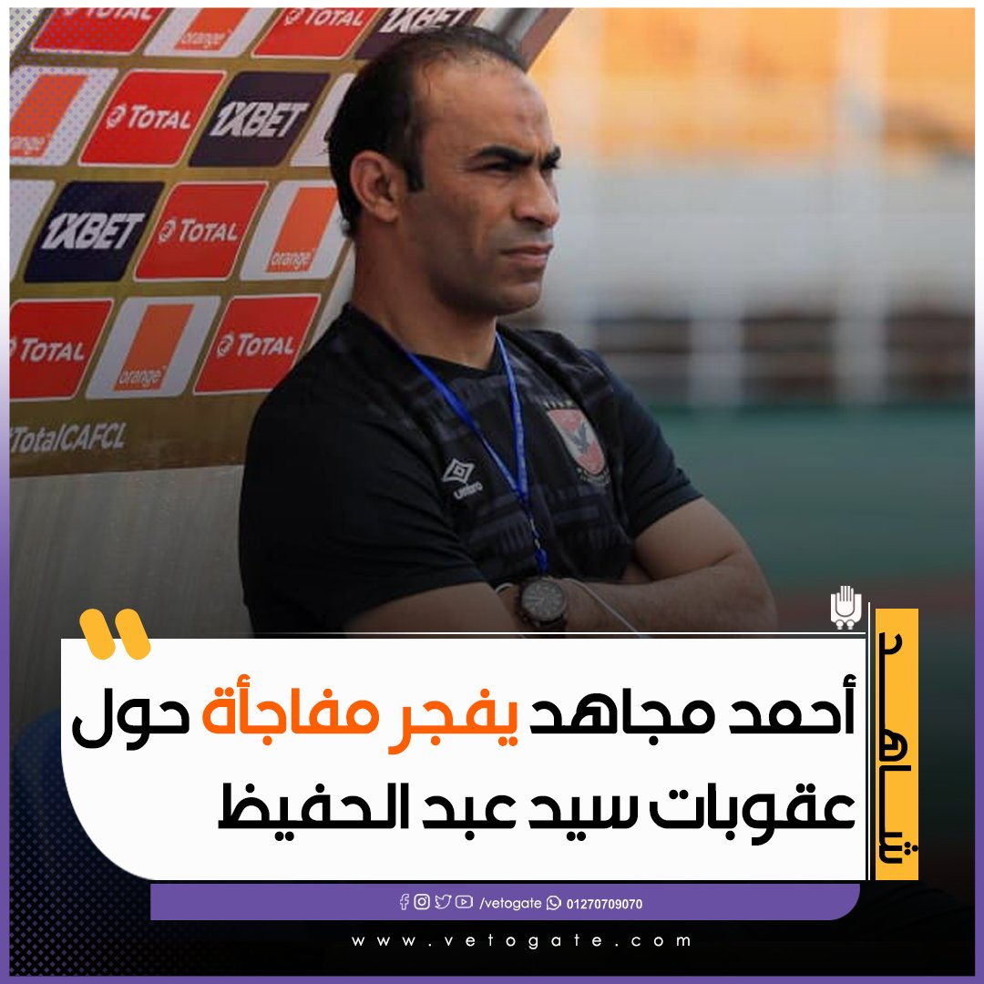 فيتو أحمد مجاهد يفجر مفاجأة حول عقوبات سيد عبد الحفيظ.. اعرف التفاصيل