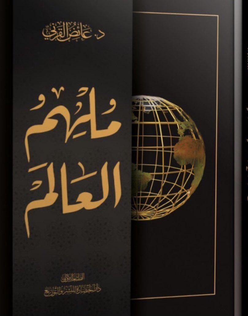 #جديد #المكتبة #التدمرية #كتاب ملهم العالم لـ عائض القرني @Dr_alqarnee  مجلد #صدر_حديثا كما يتوفر لدينا توصيل داخل الرياض وكذلك شحن داخل المملكة للتواصل 👇