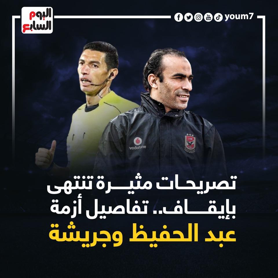 تصريحات مثيرة تنتهى بإيقاف.. تفاصيل أزمة عبد الحفيظ و جريشه سيد عبد الحفيظ