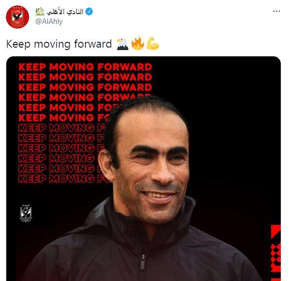 """الاهلي داعما سيد عبد الحفيظ بعد إيقافه وإحالته للتحقيق """"تابع السير للأمام"""""""