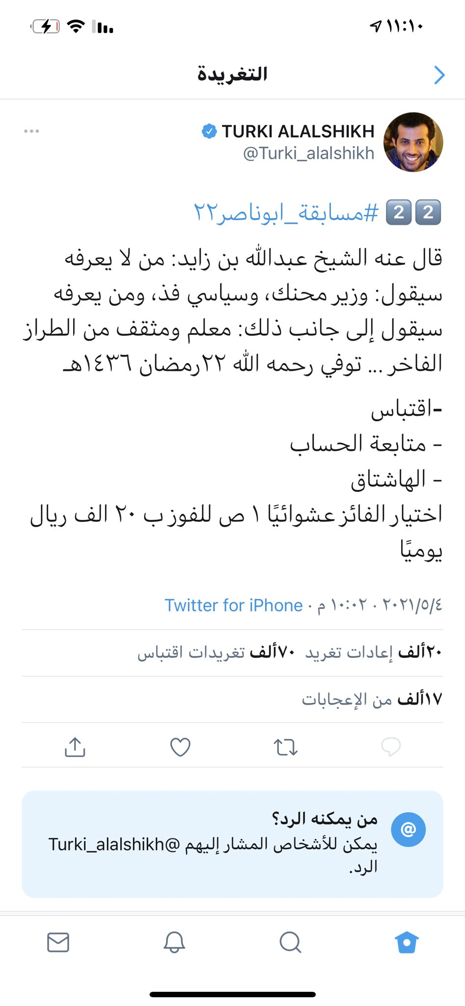 وزير الخارجيه صورة فوتوغرافية,وزير الخارجيه اتجاهات تويتر - أعلى التغريدات