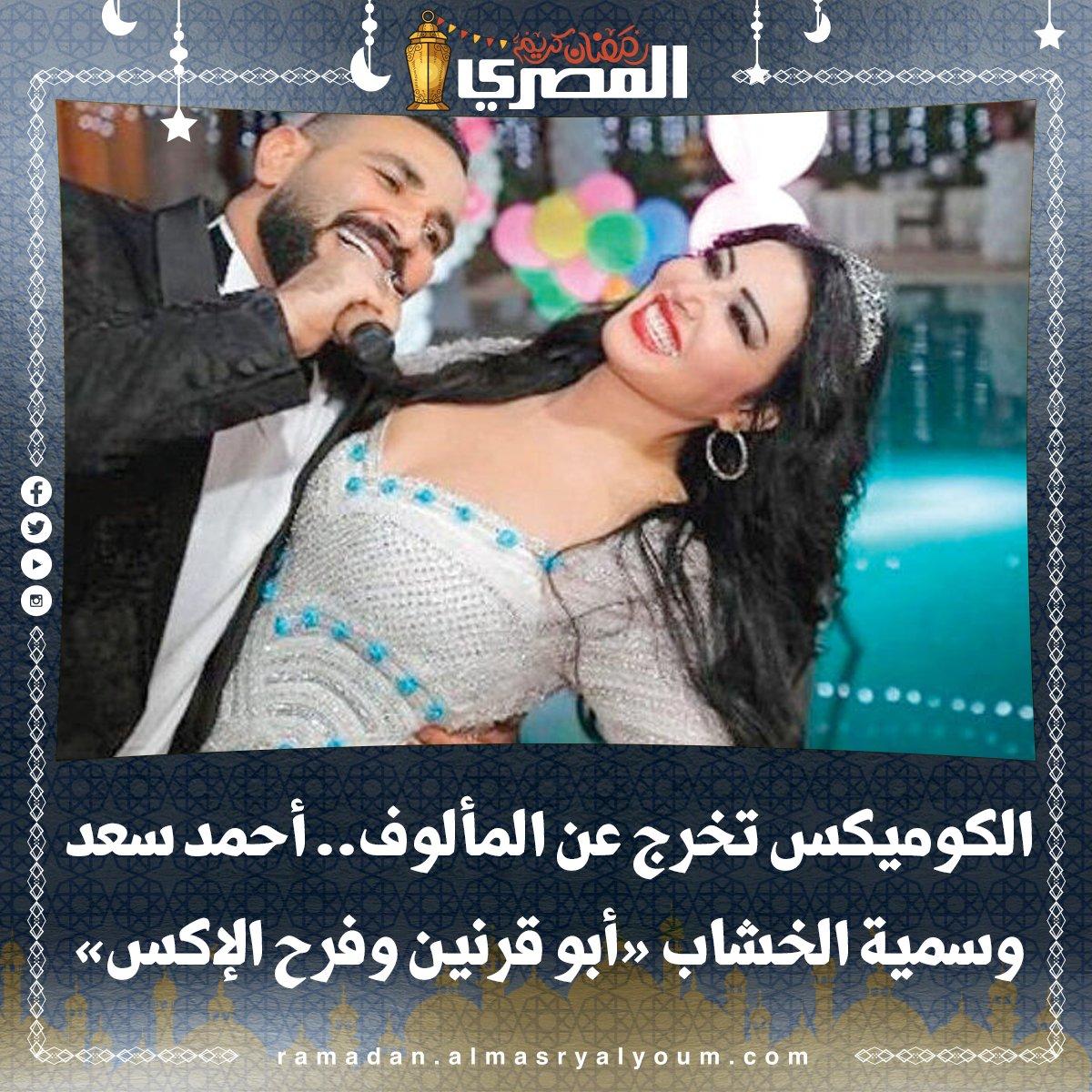 الكوميكس تخرج عن المألوف.. أحمد سعد و سمية الخشاب «أبو قرنين وفرح الإكس»