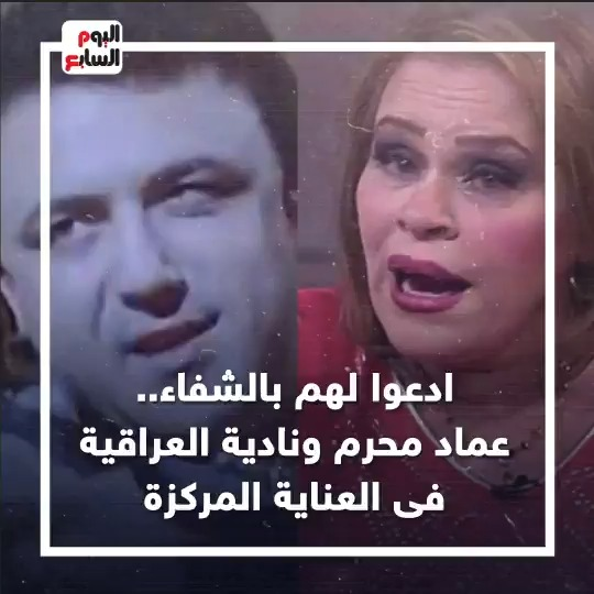 ادعوا لهم بالشفاء .. عماد محرم و ناديه العراقيه في العناية المركزة
