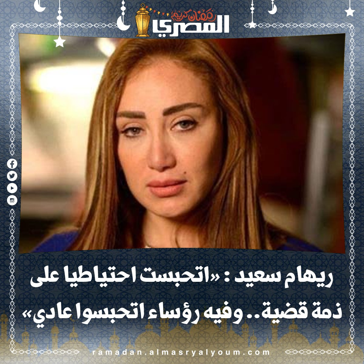 ريهام سعيد «اتحبست احتياطيا على ذمة قضية.. وفيه رؤساء اتحبسوا عادي»